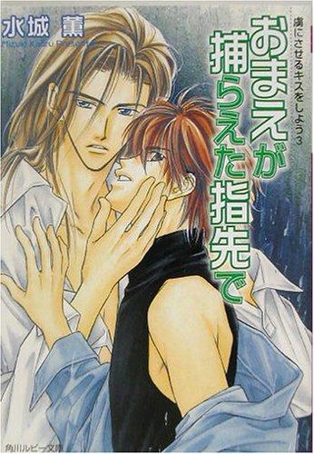 おまえが捕らえた指先で―虜にさせるキスをしよう〈3〉 (角川ルビー文庫)の詳細を見る