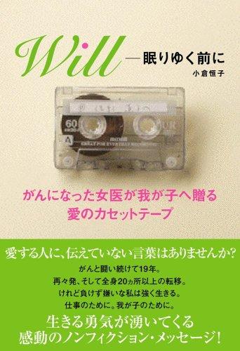 WILL-眠りゆく前に —がんになった女医が我が子へ贈る愛のカセットテープ