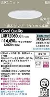 パナソニック照明器具(Panasonic) GoodQuality[高気密SB形]LEDダウンライト(明るさフリーライコン専用) LGB72060LG1