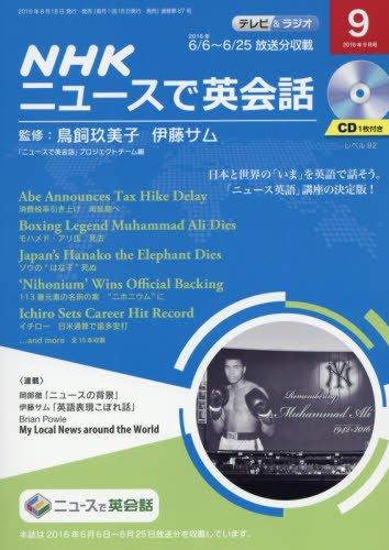 NHKニュースで英会話 2016年 09 月号 [雑誌]