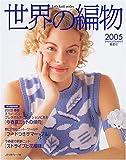 世界の編物 (2005春夏) (Let's knit series)