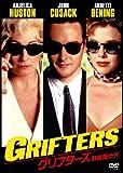 グリフターズ 詐欺師たち/THE GRIFTERS