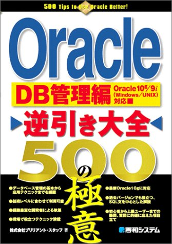 Oracle逆引き大全500の極意 DB管理編の詳細を見る
