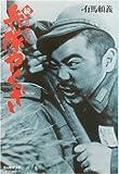 続・兵隊やくざ―続・貴三郎一代 (光人社NF文庫)