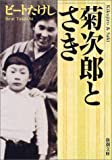 菊次郎とさき (新潮文庫)