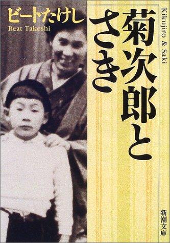 菊次郎とさき (新潮文庫)の詳細を見る