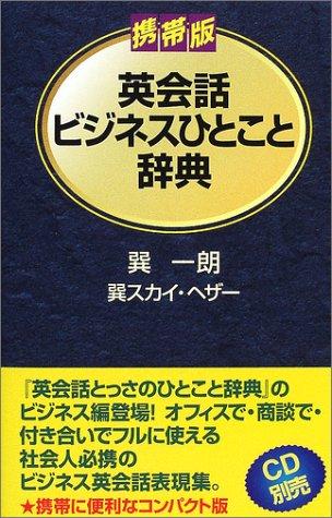 携帯版英会話ビジネスひとこと辞典の詳細を見る