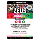 ZEUS Bundle Lite 〜即戦力~ 画面録画/音声・音楽録音/動画ダウンロード   カード版   Win対応