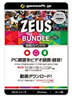 ZEUS Bundle Lite ~即戦力バンドル! PCの画面録画/音声・音楽録音/動画ダウンロード ライト版 | カード版 | Win対応