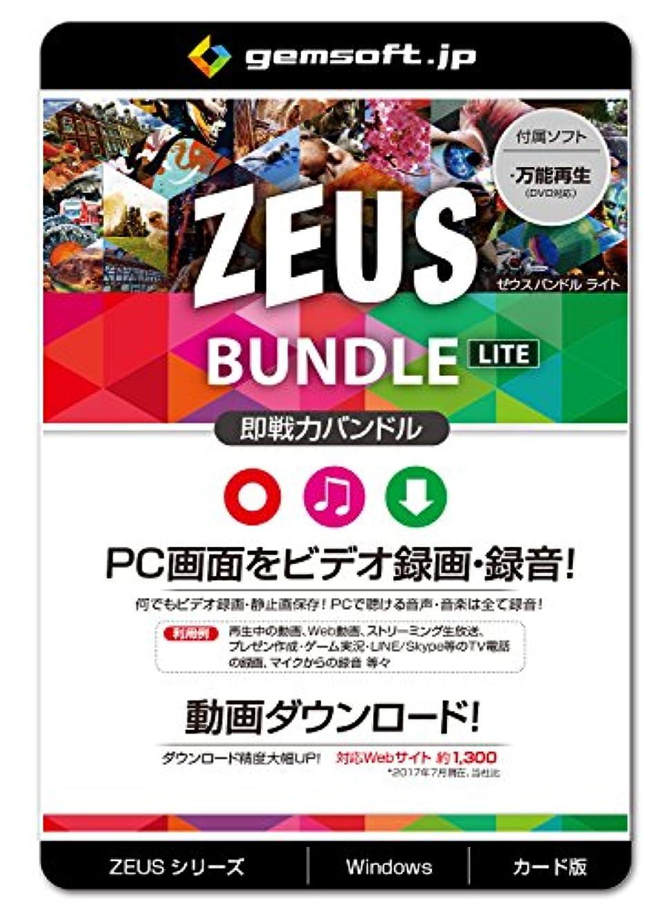 シーンバインド会うZEUS Bundle Lite ?即戦力~ 画面録画/音声?音楽録音/動画ダウンロード | カード版 | Win対応