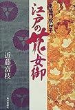 江戸の花女御―東福門院和子