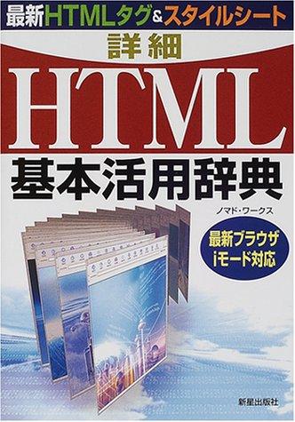 詳細HTML基本活用事典―最新ブラウザiモード対応 最新HTMLタグ&スタイルシートの詳細を見る