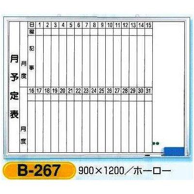 [해외]다해 공방 달 일정 (화이트 보드) 月行事 일정 900 × 1200 B-267 세로 쓰기/Tsukushi Kobo monthly calendar (whiteboard) monthly schedule table 900 × 1200 B-267 fresh writings