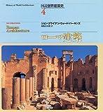 ローマ建築 (図説 世界建築史) 画像