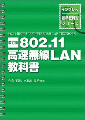 802.11高速無線LAN教科書 (インプレス標準教科書シリーズ)の詳細を見る