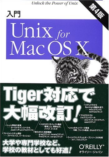 入門 Unix for Mac OS X 第4版の詳細を見る