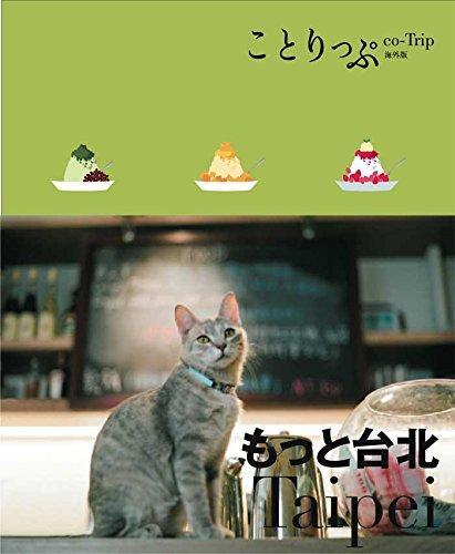ことりっぷ 海外版 もっと台北 (旅行ガイド)の詳細を見る