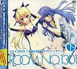 ROOM NO.1301 ドラマCD#3~お姉さまもドラマティック?~(下巻)