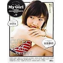"""別冊CD&DLでーた My Girl vol.13""""NMB48 NEXT GENERATION!!! EDITION"""" (エンターブレインムック)"""