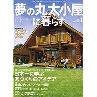 夢の丸太小屋に暮らす 2008年 01月号 [雑誌]