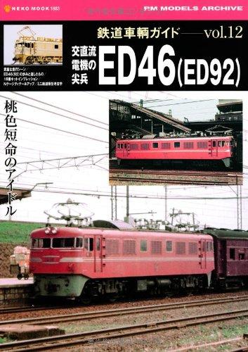 交直流電機の尖兵ED46(ED92)―RM MODELS ARCHIVE (NEKO MOOK 1863 RM MODELS ARCHIVE)