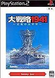「大戦略1941 逆転の太平洋」の画像