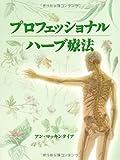 プロフェッショナル ハーブ療法 (GAIA BOOKS) 画像