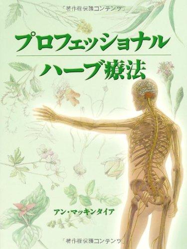 プロフェッショナル ハーブ療法 (GAIA BOOKS)