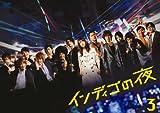 インディゴの夜 DVD-BOX 3[DVD]