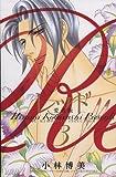 レッド 3―愛蔵版 (ジュディーコミックス クリエ)