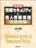 情報セキュリティと個人情報保護 完全対策 改訂版