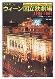 カラヤンとウィーン国立歌劇場 1956-1964