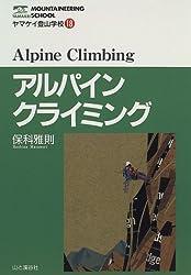 アルパインクライミング (ヤマケイ登山学校)