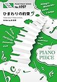 ピアノピースPP1097 ひまわりの約束 / 秦基博  (ピアノソロ・ピアノ&ヴォーカル)~3DCGアニメ映画「STAND BY ME ドラえもん」主題歌 (FAIRY PIANO PIECE)