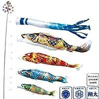 [徳永][鯉のぼり]庭園用[ポール別売り]大型鯉[8m鯉4匹][京錦][京鶴吹流し][日本の伝統文化][こいのぼり]