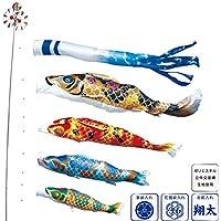 [徳永][鯉のぼり]庭園用[ポール別売り]大型鯉[3m鯉4匹][京錦][京鶴吹流し][日本の伝統文化][こいのぼり]