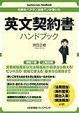 Business Law Handbook 英文契約書ハンドブック 画像