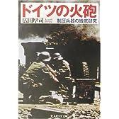 ドイツの火砲―制圧兵器の徹底研究 (光人社NF文庫)