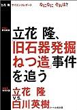 緊急取材・立花隆、「旧石器発掘ねつ造」事件を追う―立花隆・サイエンスレポートなになにそれは?