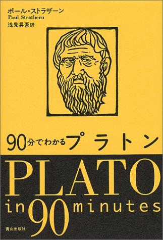 90分でわかるプラトンの詳細を見る