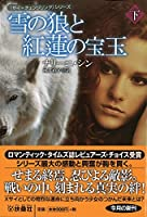 雪の狼と紅蓮の宝玉(下) (扶桑社ロマンス)