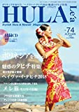 HULALe'a(フラレア) 2018年 11 月号 [雑誌] 雑誌 ? 2018/10/12