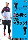 3か月でフルマラソン【実践編】走りのレベルを上げるトレーニングと実践[DVD]