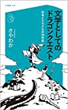 文学としてのドラゴンクエスト 日本とドラクエの30年史 (コア新書)