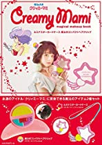 魔法の天使クリィミーマミ Creamy Mami magical makeup book (バラエティ)