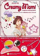 魔法の天使クリィミーマミ Creamy Mami magical makeup book(バラエティ)