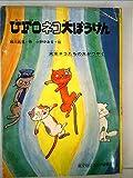 UFOネコ大ぼうけん (1979年) (旺文社ジュニア図書館)