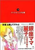 マーケティングは愛 (銀座ママ麗子の成功の教えシリーズ)