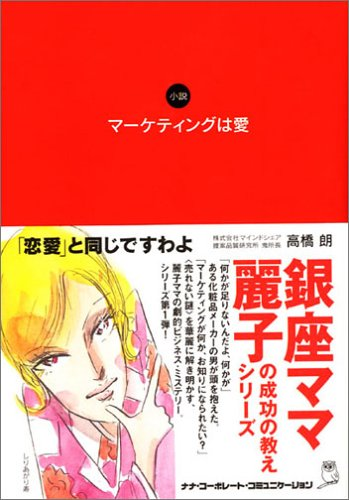 マーケティングは愛 (銀座ママ麗子の成功の教えシリーズ)の詳細を見る