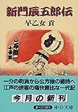 新門辰五郎伝 (中公文庫)